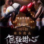 中国アイドルグループ主演の優良ボクシング映画【倔强甜心】